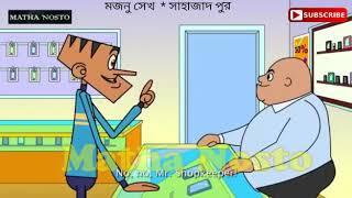 Matha nosto cartoon comedy