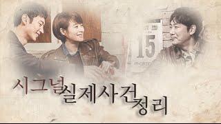 [ENG SUB] 시그널 실제 사건 정리 (Drama Signal real case)