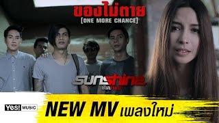 ของไม่ตาย (One More Chance) : Sunshine Yes! Music   Official MV