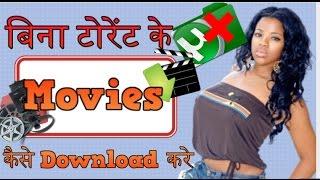 How to Download Movies without Torrenting? | बिना टोरेंट के फिल्मे कैसे डाउनलोड करे? [Hindi]