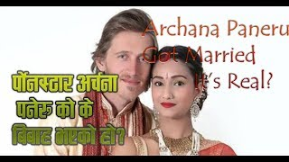 के अर्चना पनेरु को बिबाह भयको हो?? Archana Paneru Got Married It
