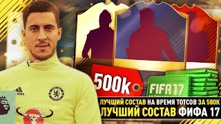 ЛУЧШИЙ СОСТАВ ЗА 500К НА ВРЕМЯ ТОТСОВ ФИФА 17????ЛУЧШИЙ СОСТАВ ФИФА 17