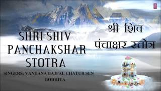 Shri Shiv Panchakshar Stotra By VANDANA BAJPAI, CHATUR SEN, BODHITA I Shri Shiv Poojan I Audio Song