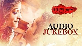 Baishey Srabon | Audio Jukebox | Srijit Mukherji | Anupam Roy | SVF Music