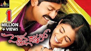 Pellaina Kothalo | Telugu Latest Full Movies | Jagapathi Babu, Priyamani | Sri Balaji Video