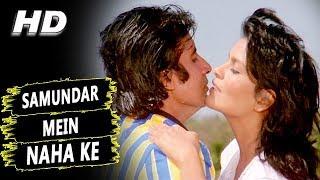 Samundar Mein Naha Ke   R.D. Burman   Pukar 1983 Songs   Zeenat Aman, Amitabh Bachchan
