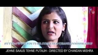 पुतौह चोर सौस मुहजोर    SAAS BAHU Maithili - Comedy VIDEO   