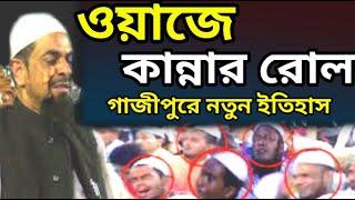 New Waz 2018,SIRAZUL ISLAM SIRAJI,2018 mahfil,Dr. Sirajul Islam Siraji bangla waz,Noumoslim,