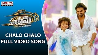 Chalo Chalo Full Video Song | Supreme Full Video Songs |  Sai Dharam Tej, Raashi Khanna