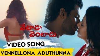 Vetadu Ventadu Movie Songs - Vennellona Aduthunna Video Song - Vishal, Trisha