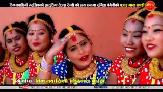 Bajau Maya Thapadi बजाउ माया थपडी by Tejas Regmi & Sunita Pangeni || PROMO || New Roila 2016