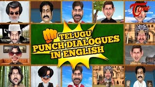 Tollywood Famous Telugu Punch Dialogues in English | Mimicry Jithendra