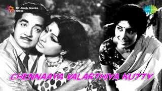 Chennaaya Valarthiya Kutty | Vaasanacheppu song