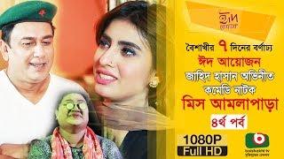 হাসির নাটক 'মিস্ আমলা পাড়া' Eid Natok - Miss Amla Para | EP 04 | Zahid Hasan, Shokh | Comedy Natok