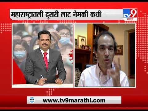 Dr Ravi Godse अमेरिकेनं कशा रोखल्या कोरोनाच्या 4 लाटा थेट अमेरिकेतून डॉ. रवी गोडसे लाईव्ह tv9