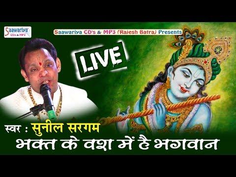 Live Program !! भक्त के वश में है भगवान !! कृष्णा भजन    सुनील सरगम #साँवरिया