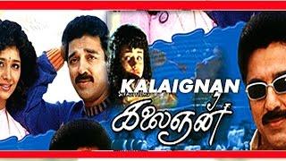 tamil full movie | Kalaignan tamil full movie  | kamal hassan movie