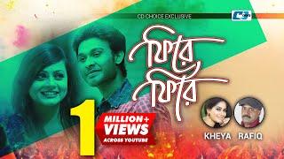 Phire Phire Takai | Kheya | Rafiqul Alam | Official Music Video | Bangla Hit Song | FULL HD