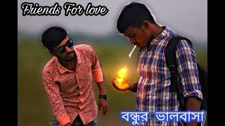 Friends For Love/Bangla short flim/New short flim/2017