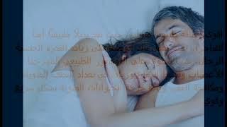 للرجال : اقوى وصفة طبيعية بديلة الفياجرا لحياة زوجية سعيدة