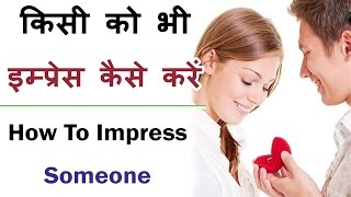 how to impress a girls with smart way Tips In Hindi Best Education Healthcare Video
