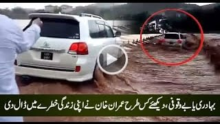 Leaked Video of Imran Khan High Risk to Cross River