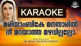 Mariyambike Karaoke | Ammackuvendi | Marian 2nd | Fr Shaji Thumpechirayil