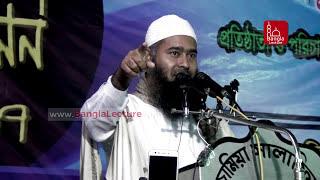 New Bangla Waz আব্দুর রাজ্জাক বিন ইউসুফের প্রোগ্রামে যাওয়া হারাম ?   Mujaffor   BD Islamic Waz Video