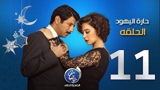 مسلسل حارة اليهود - الحلقة الحادية عشرة | Episode 11 - Haret El Yahud