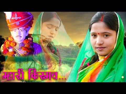 Xxx Mp4 Rani Rangili Exclusive Song 2018 । Mhari Kismat म्हारी किस्मत । Latest Rani Rangili Song 2018 3gp Sex