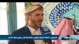 أحد أعيان صعدة: انتصارات الجيش اليمني مقبلة والحوثي ينتهج سلوك الدمار