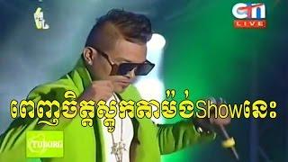 (ពេញចិត្តស្តូក),ខេមរៈ សិរីមន្ត,Khemarak Sereymon-CTN,TUBORG Concert,03 September 2016