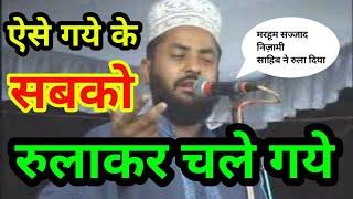 Sajjad Nizami behtreen Naat Shareif------ Kahdo Kahdo Machal Ke