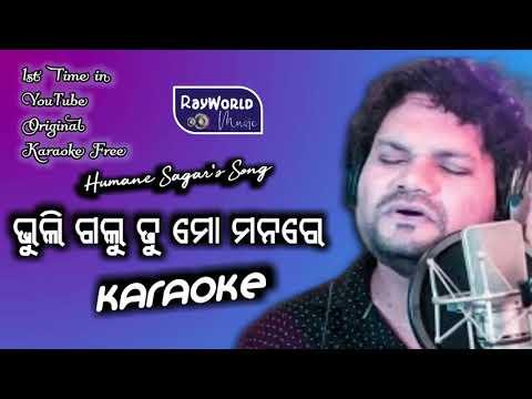 Bhuli Galu Tu Mo Manare Karaoke || Odia Karaoke || Humane Sagar || Odia
