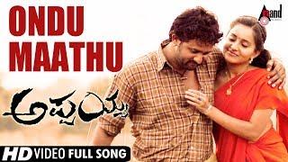 Appaiah   Kannada Video Song   Ondu Maathu   Srinagar Kitty   Bhama   Music : S.Narayan   Kannada