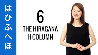 10-Day Hiragana Challenge Day 6 - Learn to Read and Write Japanese