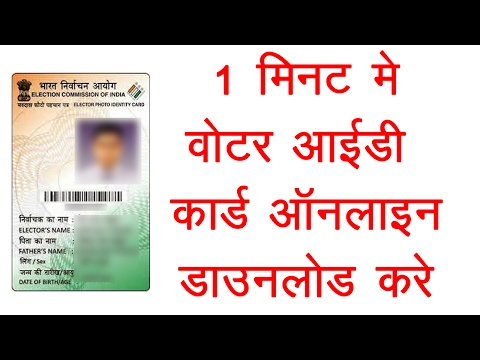 1 Voter Id Card Download