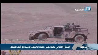 """معركة """"فجر الجرود"""" تدخل مراحلها الأخيرة لهزيمة تنظيم داعش في الأراضي اللبنانية"""