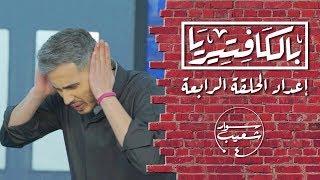 بالكافتيريا   إعداد الحلقة الرابعة - الأغاني