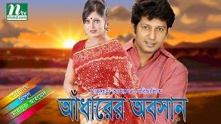 Telefilm - Adharer Obashan (আঁধারের অবসান) l Nipun, Rakhi, Bahar, Mahfuz Ahmed l Drama & Telefilm