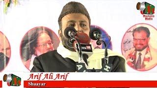 Arif Ali Arif, JASHNE KAIF BHOPALI, Aalami Mushaira, Bhopal, 11/02/2017, Mushaira Media