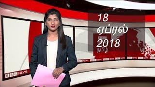 BBC Tamil TV News Bulletin 18/04/ 18 பிபிசி தமிழ் தொலைக்காட்சி செய்தியறிக்கை 18/04 /18