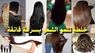 خلطة لنمو الشعر بسرعة        (HD)