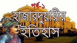 History of Hazarduari Palace 🔷হাজারদুয়ারীর ইতিহাস | Murshidabad Tour Guide । PART 1