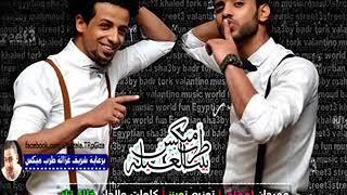 مهرجان انتا معلم لـ محمود بدر و خالد ترك   شارع 3   2015 توزيع التوينز