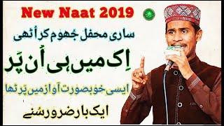 Ek main hi nahi un par qurban zamana hai by Muhammad Azam Qadri new Mehfil Naat 2019