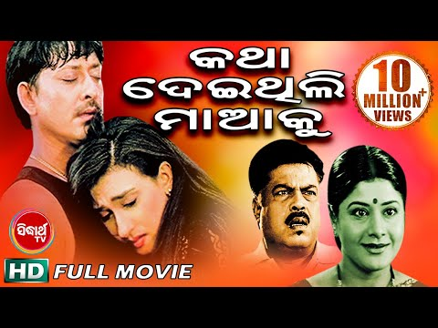 Xxx Mp4 KATHA DEITHILI MAAKU Odia Full Movie Siddhant Amp Rutuparna Sidharth TV 3gp Sex