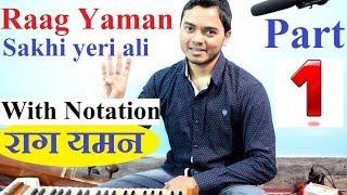Learn+Raag+Yaman+Bandish+%7C+Sakhi+yeri+aali+piya+bin+%28Part+1%29+with+harmonium+notation