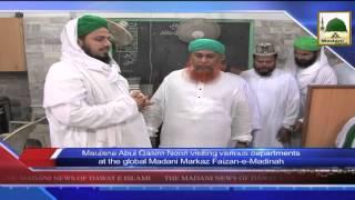 News 09 Aug - Maulana Abul Qasim Noori visiting various departments