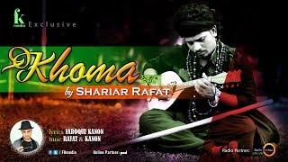 Khoma   ক্ষমা   Shariar Rafat   New Islamic Song 2017   Faroque Kanon